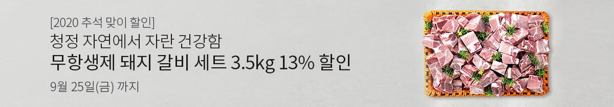 [2020 추석] 돼지갈비 13% 할인
