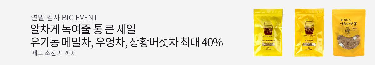 [연말감사] 따뜻한 차 최대 40% 할인