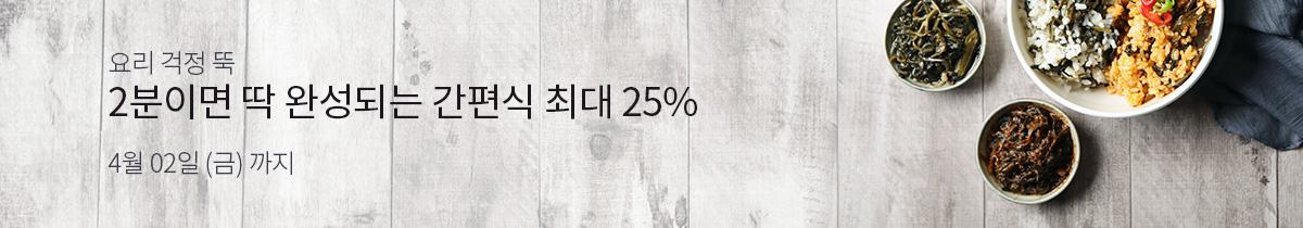 2분이면 뚝딱 완성되는 간편식 최대 25%
