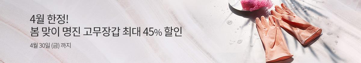 고무장갑 최대 45% 할인