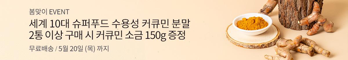 [사은품증정] 수용성 커큐민 분말