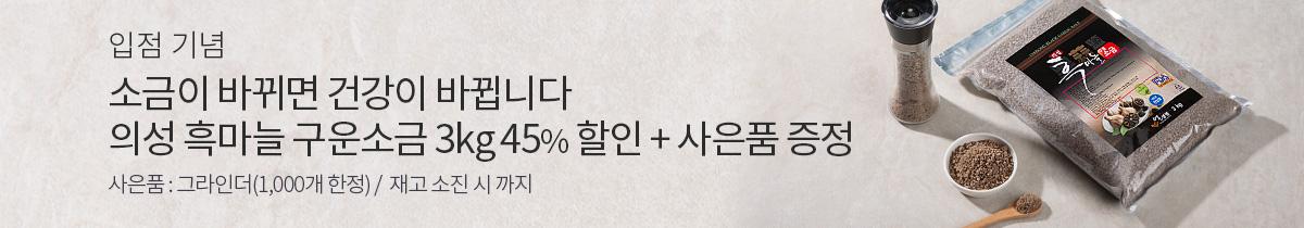 [입점기념] 의성 흑마늘 구운소금 45% 할인