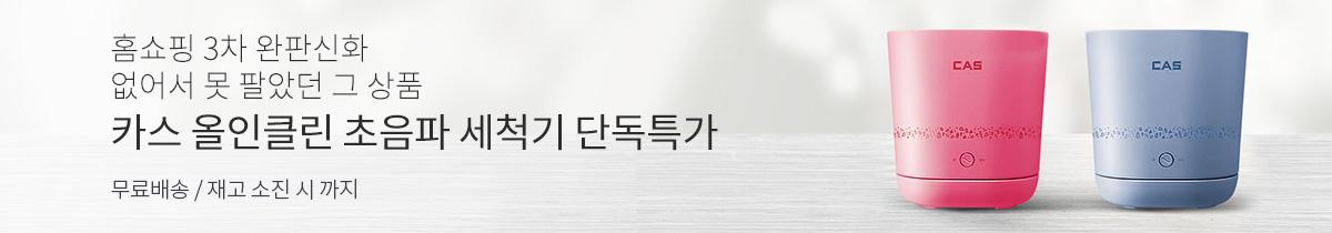 [단독특가] 올인클린 초음파 세척기 63% 할인