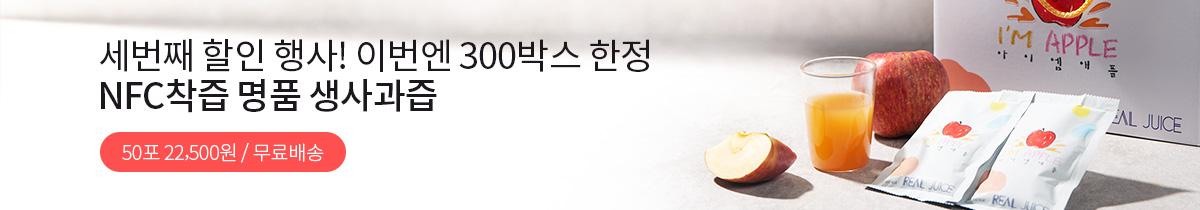 300박스 한정! 명품 생사과즙 50포 22,500원