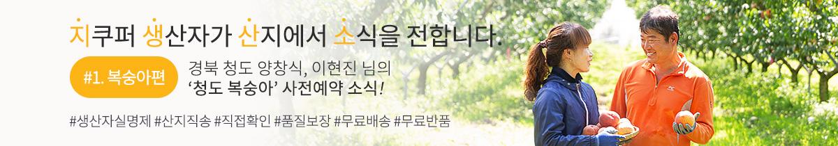 [G생산소] 경북 청도 복숭아