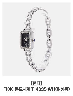 다이아몬드 시계 T-4035 BK
