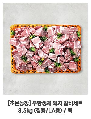 무항생제 돼지 갈비세트 3.5kg