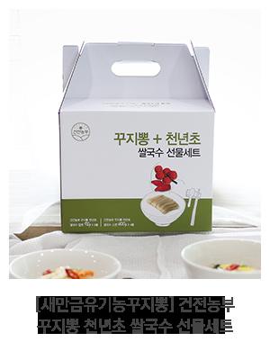 꾸지뽕 천년초 쌀국수 선물세트