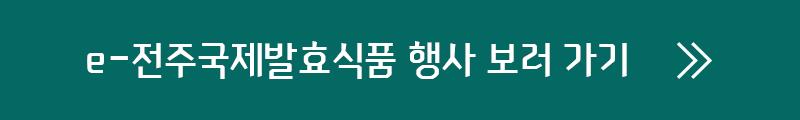 e-전주국제발효식품엑스포 특별 할인전
