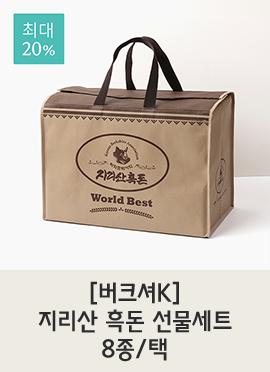 지리산 흑돈 선물세트 8종/택