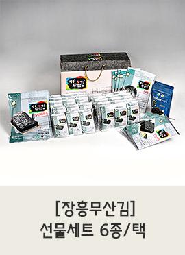 장흥무산김 선물세트 5종/택