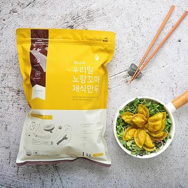 [네니아] 우리밀 노랑꼬마 채식만두(비건인증)