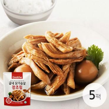 [굽네] 닭가슴살 장조림 120g 5팩